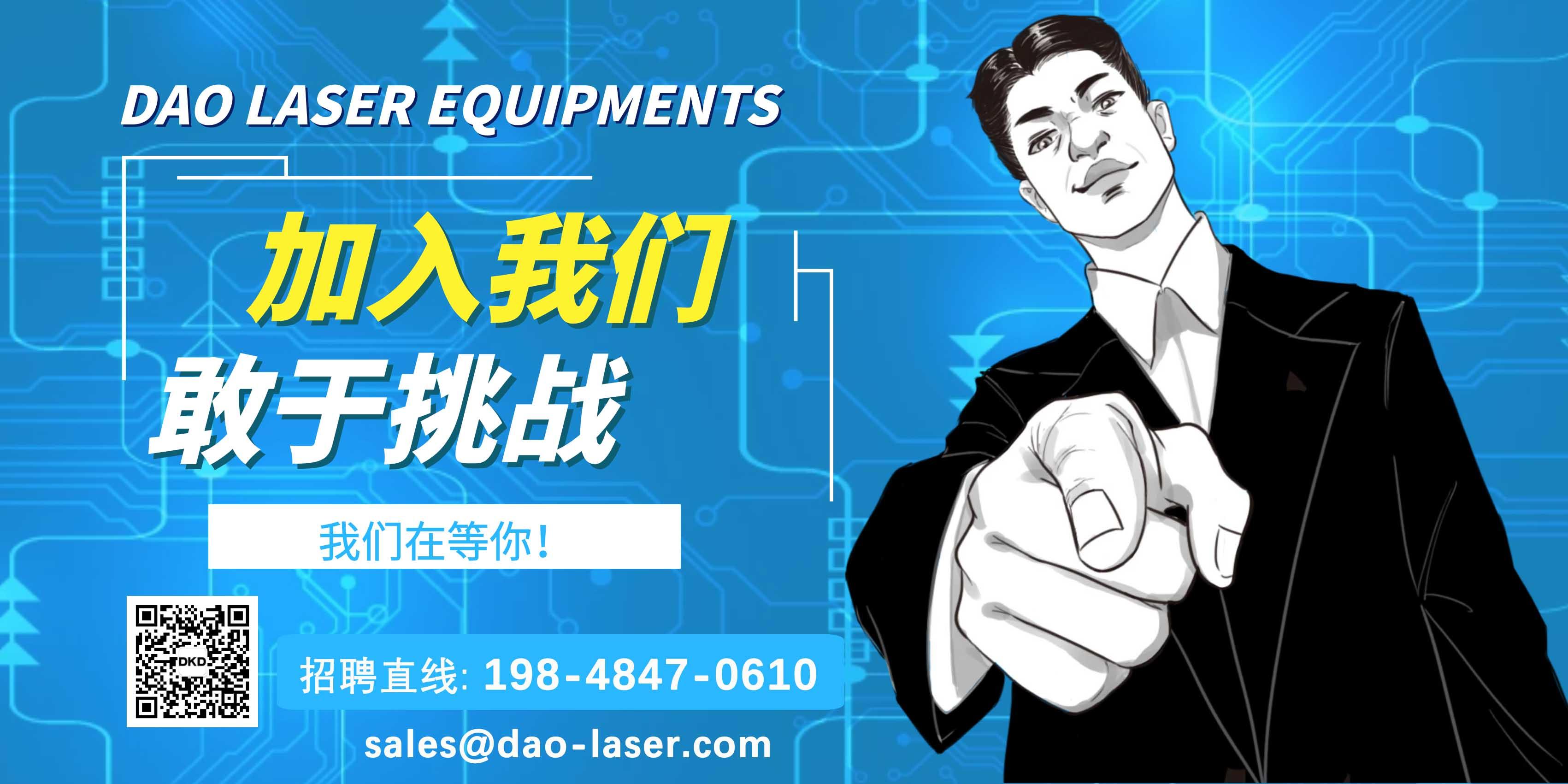 激光銷售工程師招聘激光工藝工程師招聘蘇州吳江地區江蘇道可道激光科技